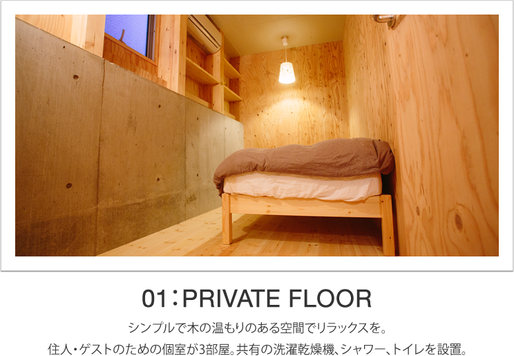 01:PRIVATE FLOOR